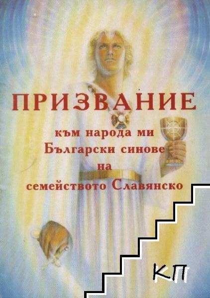 Призвание към народа ми. Български синове на семейството славянско