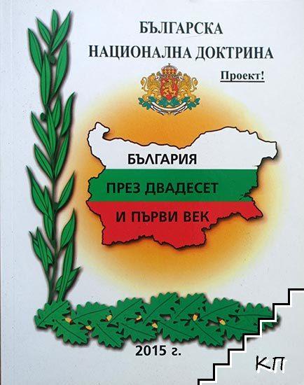 """Българска национална доктрина """"България през двадесет и първи век"""""""