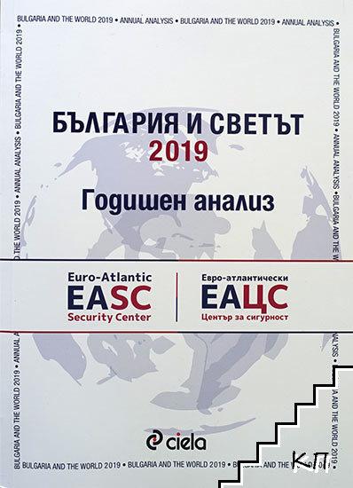 България и светът 2019
