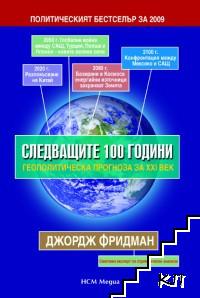 Следващите 100 години