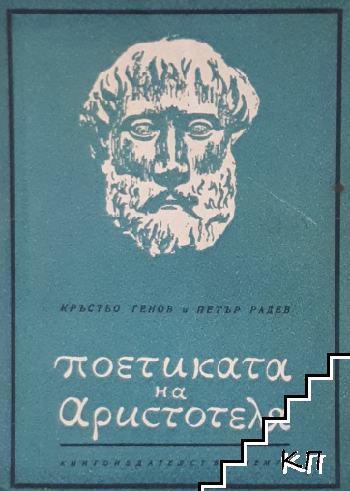 Поетиката на Аристотеля