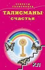 Секреты талисманов. В 4 книгах. Книга 3: Талисманы счастья