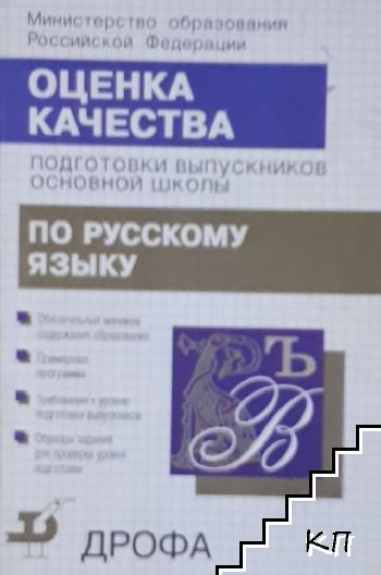 Оценка качества подготовки выпускников основной школы по русскому языку