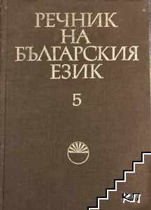 Речник на българския език. Том 5
