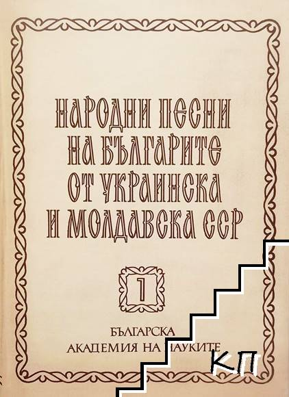 Народни песни на българите от Украинска и Молдавска ССР. Том 1