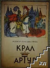 Крал Артур