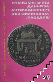 Нумизматични данни за античния спорт във Филипопол (Пловдив)