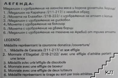 Нумизматични данни за античния спорт във Филипопол (Пловдив) (Допълнителна снимка 1)