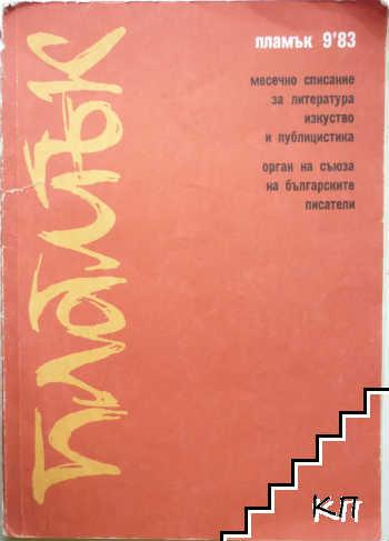 Пламък. Бр. 9 / 1983