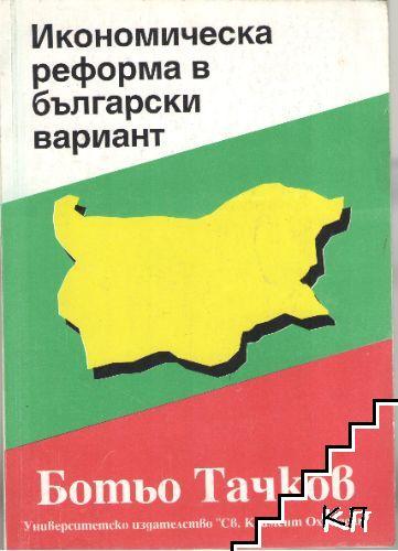 Икономическа реформа в български вариант
