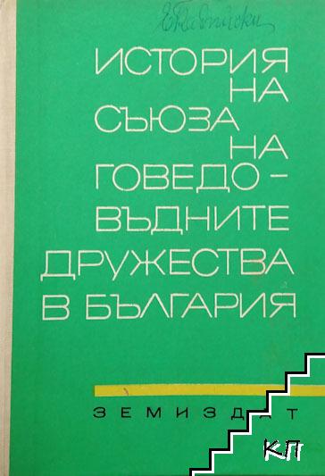 История на Съюза на говедовъдните дружества в България