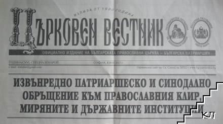 Църковен вестник. Специален брой / 2015
