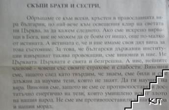 Църковен вестник. Специален брой / 2015 (Допълнителна снимка 1)