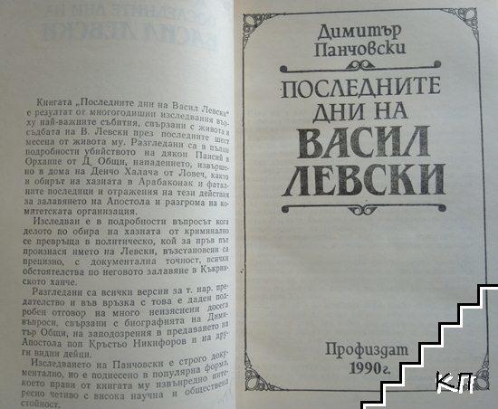 Последните дни на Васил Левски (Допълнителна снимка 1)