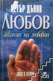 Любов. Книга 1: Мъжът и жената. Законът на любовта