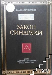 Закон Синархии и учение о двойственной иерархии монад и множеств