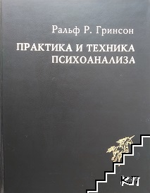 Практика и техника психоанализа