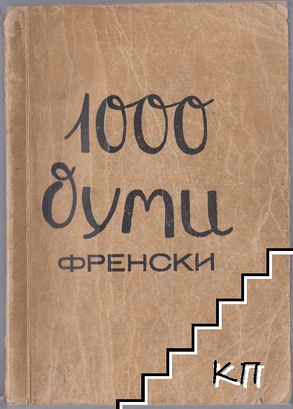 1000 думи френски. Кн. 1-12