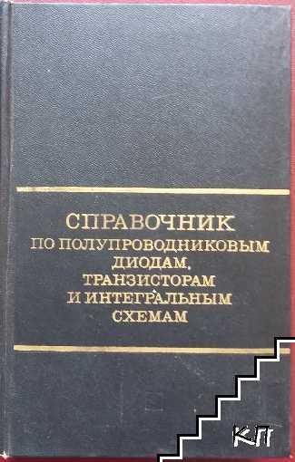 Справочник по полупроводниковым диодам, транзисторам и интегральным схемам