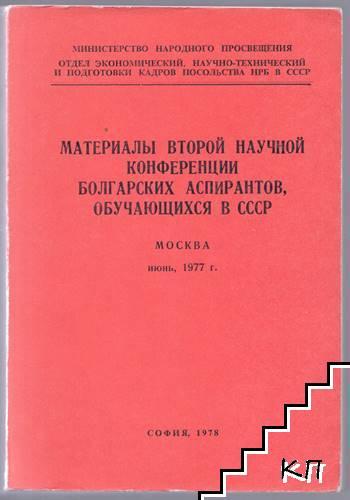 Материалы второй научной конференции болгарских аспирантов, обучающихся в СССР