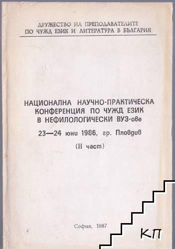 Национална научно-практическа конференция по чужд език в нефилологически вузове. Част 2