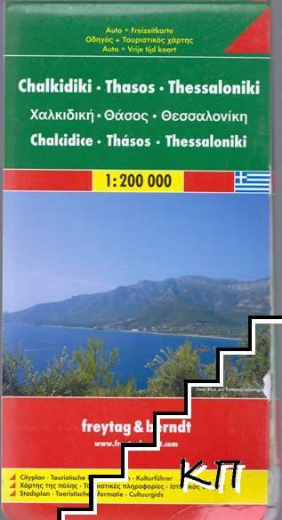 Chalkidiki. Thasos. Thessalonik