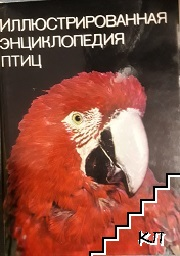 Иллюстрированная енциклопедия птиц