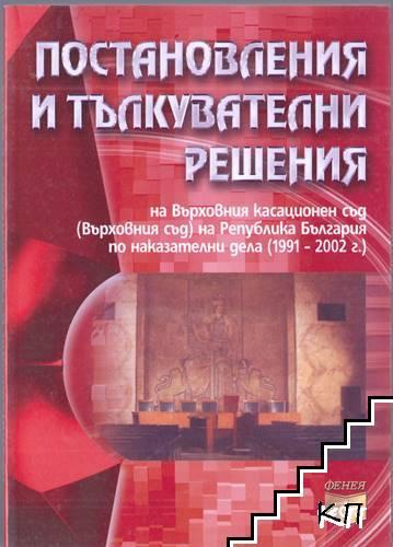 Постановления и тълкувателни решения на Върховния касационен съд (Върховен съд) на Република България по наказателни дела (1991-2002 г.)