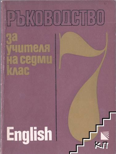 Ръководство за учителя за 7. клас: Английски език