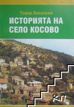 Историята на село Косово