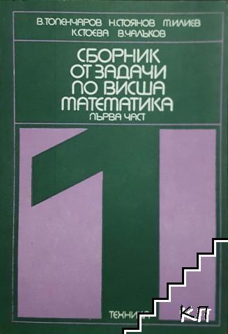 Сборник от задачи по висша математика. Част 1-2, 4