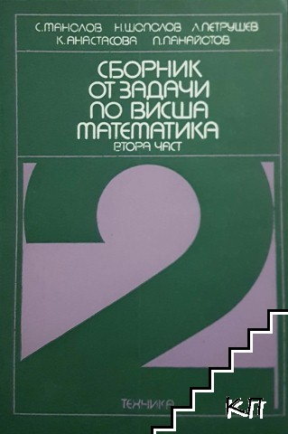 Сборник от задачи по висша математика. Част 1-2, 4 (Допълнителна снимка 1)