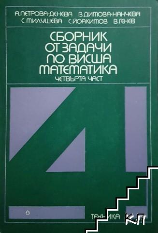Сборник от задачи по висша математика. Част 1-2, 4 (Допълнителна снимка 2)