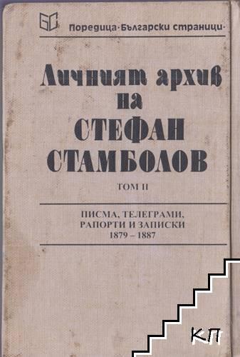 Личният архив на Стефан Стамболов. Том 2 (Допълнителна снимка 1)