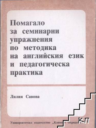 Помагало за семинарни упражнения по методика на английския език и педагогическата практика