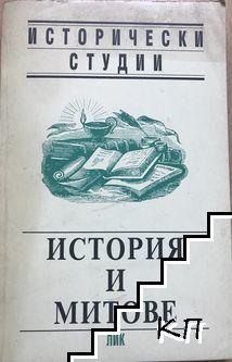 История и митове
