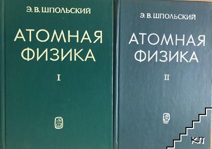Атомная физика. Том 1-2