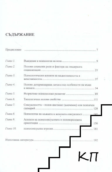 Психология на пола (Допълнителна снимка 1)