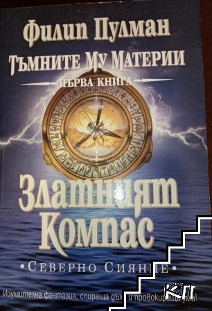 Златният компас. Книга 1: Северно сияние