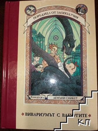 Вивариумът с влечугите. Книга 2