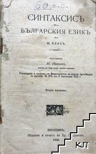 Синтаксисъ на българския езикъ за 3. класъ