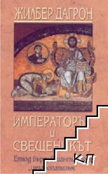 Императорът и свещеникът