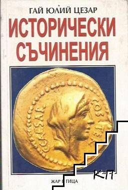 Исторически съчинения