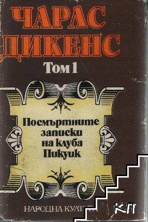 Избрани творби в пет тома. Том 1: Посмъртните записки на клуба Пикуик