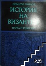 История на Византия. Част 1