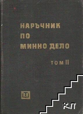 Наръчник по минно дело. Том 1-2 (Допълнителна снимка 1)