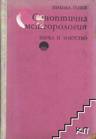 Синоптична метеорология