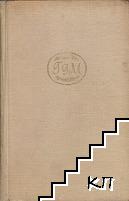 Избрани съчинения в осем тома. Том 4: Разкази