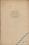 Избрани съчинения в осем тома. Том 6: Разкази