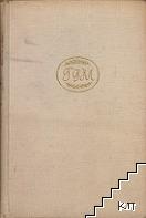 Избрани съчинения в осем тома. Том 8: Разкази